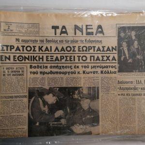 15 τεύχη ΜΑΪΟΣ 1967 (εφημερίδες)