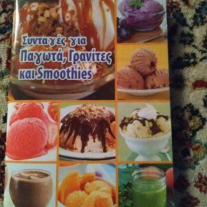 Συνταγές για παγωτά γρανίτες και smoothies.