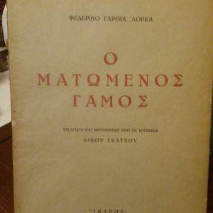 Λογοτεχνία - Ο Ματωμένος Γάμος - Φεντερίκο Γκαρθία Λόρκα 1945