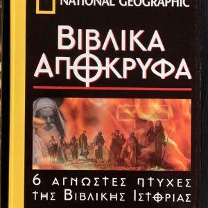 Βιβλικά Απόκρυφα 6 DVD