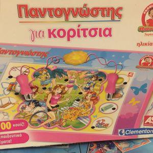 2 παιχνιδια για κορίτσια!! Κ δωρο παζλ!!