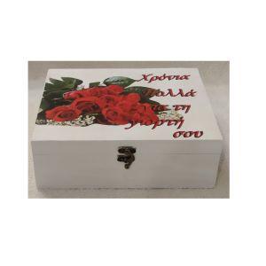 """Ξύλινο κουτί αποθήκευσης """"Χρόνια πολλά"""""""
