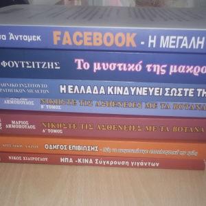 Διάφορα βιβλία στα  2ευρώ