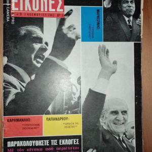 Εικονες.αρ.419 του 1963