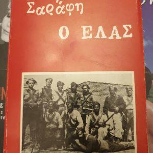 Ο ΕΛΑΣ, του Στέφανου Σαράφη , εκδ.1980