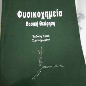 Φυσικοχημεία - βασική θεώρηση: ακαδημαϊκό σύγγραμμα