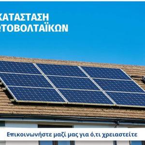 φωτοβολταϊκά πάνελ καινούρια ευκαιρία