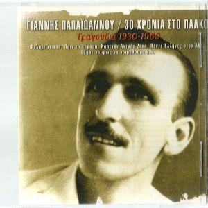 CD - ΓΙΑΝΝΗΣ ΠΑΠΑΪΩΑΝΝΟΥ - 30 Χρόνια στο πάλκο