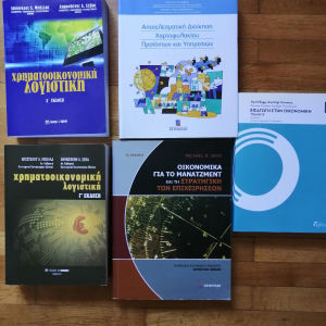 Βιβλία Οικονομικών, Μαρκετινγκ