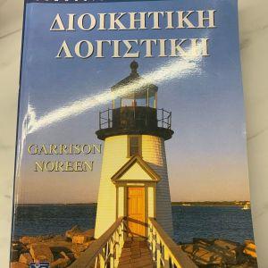 Πωλείται σε τέλεια κατάσταση το βιβλίο ''Διοικητική Λογιστική''