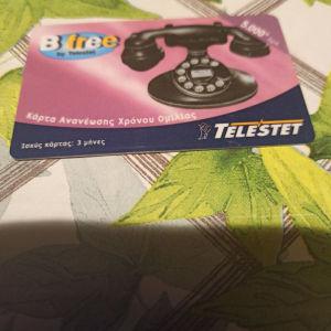 συλλεκτικές τηλεκάρτες TELESTET
