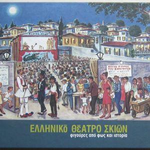 Ελληνικό Θέατρο Σκιών (λεύκωμα)