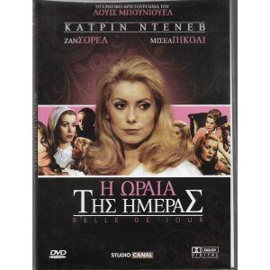 DVD /  Η ΩΡΑΙΑ ΤΗΣ ΗΜΕΡΑΣ / ORIGINAL DVD