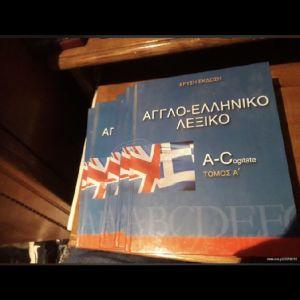 Αγγλοελληνικα λεξικά