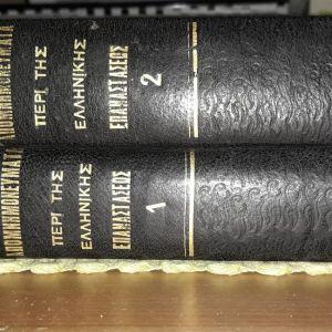 Ιστορικά εξαντλημένα βιβλία
