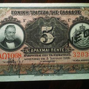 5 δραχμες 1918