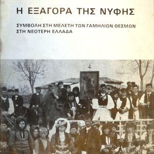 Ελευθ. Π. Αλεξάκης - Η εξαγορά της νύφης - 1984