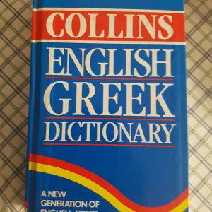 COLLINS Λεξικό Αγγλικής-Ελληνικής