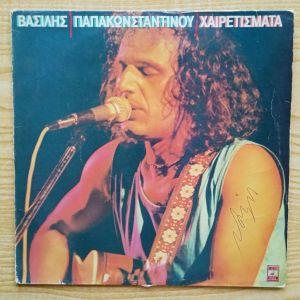 ΒΑΣΙΛΗΣ ΠΑΠΑΚΩΝΣΤΑΝΤΙΝΟΥ - Χαιρετίσματα (1987) Δισκος Βινυλιου