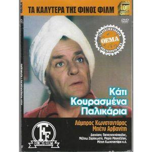 3 DVD / ΛΑΜΠΡΟΣ ΚΩΝΣΤΑΝΤΑΡΑΣ / ORIGINAL DVD