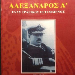 Αλέξανδρος Α', Ένα τραγικός εστεμμένος. 2 τόμοι
