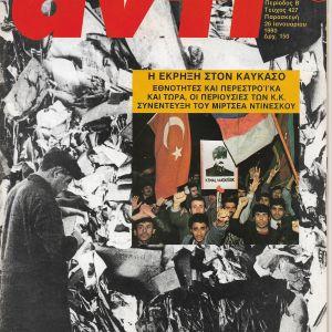 Περιοδικά ΑΝΤΙ Πολιτική Επιθεώρηση