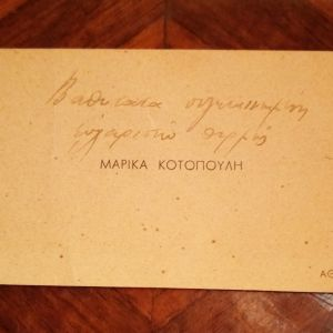 Carte de visite της Μαρίκας Κοτοπούλη