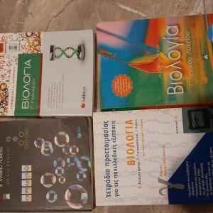 4 Βιβλία Βιολογίας όλα μαζι 20 ευρώω-6 ευρώ το ένα