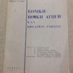Εθνική - ηθική αγωγή και ωφέλιμοι γνώσεις. Ν.Ζήρα. 1967