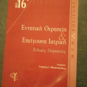 Ιατρικά βιβλία. Εντατική Θεραπεία και επείγουσα ιατρική