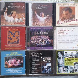 Συλλογή CD