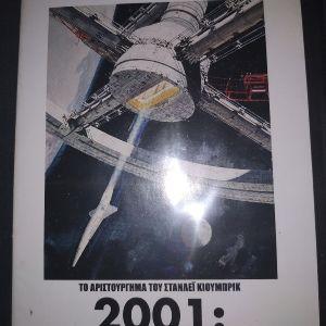 2001 Η ΟΔΥΣΣΕΙΑ ΤΟΥ ΔΙΑΣΤΉΜΑΤΟΣ