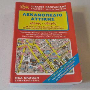 Χάρτης - Οδηγός Λεκανοπέδιο Αττικής