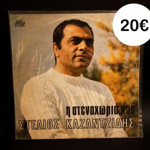 Στέλιος Καζαντζίδης - Η στεναχώρια μου LP