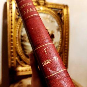 Συλλεκτικό έντυπο Ναυτική Ελλάς, (έτη 1932 και 1933 όλα τα τεύχη ) μηνιαίο εικονογραφημένο περιοδικό του Πολεμικού Ναυτικού, Ιστορία, Λαογραφία, Στρατιωτικά Θέματα, τόμος τόμοι Συλλεκτικά Στόλος