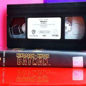 BATMAN 1989 (Αυθεντική-Σπάνια)