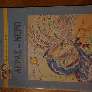 παιδικο εκπαιδευτικο βιβλιο