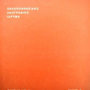 Εθνογραφικά, τόμος 2, Πελοποννησιακό Λαογραφικό 'Ιδρυμα - 1979-80