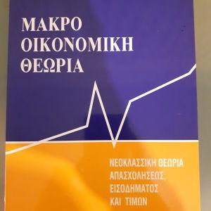 Μακροοικονομική Θεωρία, Τόμος I, Νεοκλασσική Θεωρία Απασχολήσεως, Εισοδήματος και Τιμών, Γ. Δ. Δημόπουλος
