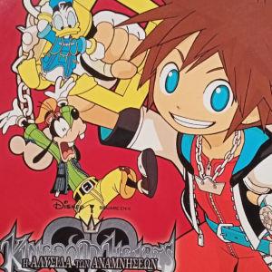 Manga προς πώληση - Kingdom Hearts: Η Αλυσίδα των αναμνήσεων/Chain of Memories