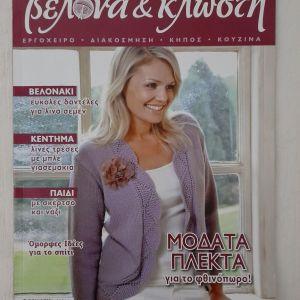 Διάφορα περιοδικά για πλέξιμο με βελόνες και βελονάκι