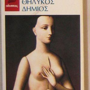 Πάβελ Κοχούτ - Ένας θηλυκός δήμιος