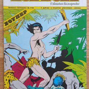 Ταρζάν, Τεύχος Ν.118 (Δραγούνης, 1985)