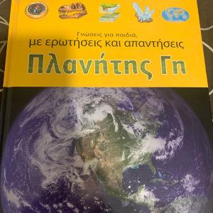 Βιβλίο(Πλανήτης γη)