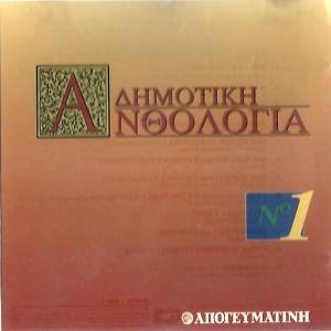 CD - Δημοτική Ανθολογία