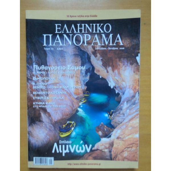 elliniko panorama  5