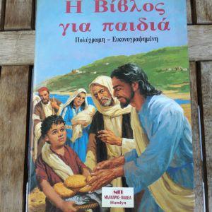 Η Βίβλος για παιδιά 1989