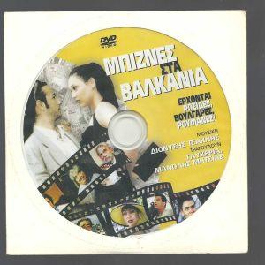 DVD - ΜΠΙΖΝΕΣ ΣΤΑ ΒΑΛΚΑΝΙΑ - ΕΡΧΟΝΤΑΙ ΡΩΣΙΔΕΣ - ΒΟΥΛΓΑΡΕΣ - ΡΟΥΜΑΝΕΣ