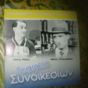 DVD ΓΡΑΦΕΙΟ ΣΥΝΟΙΚΕΣΙΩΝ