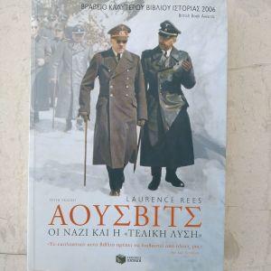 Άουσβιτς (2006)
